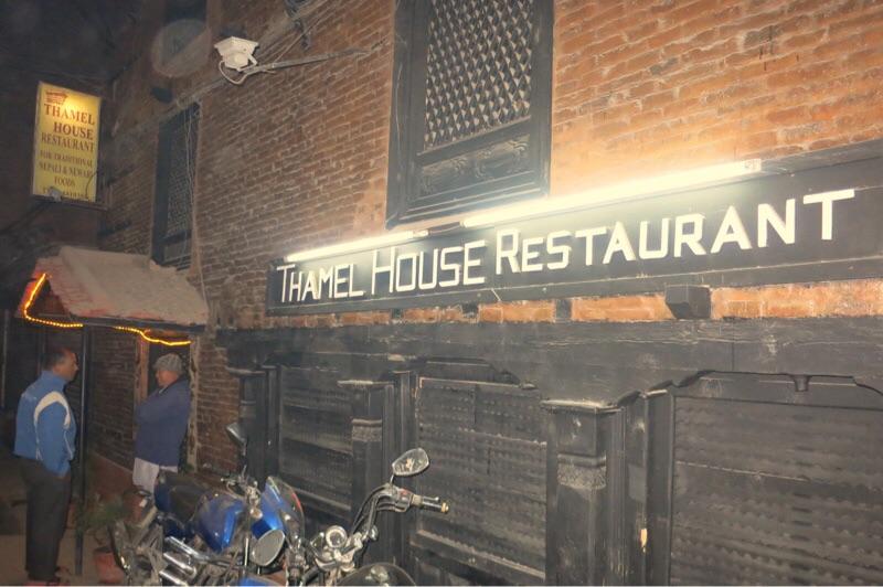 タメルハウスレストラン