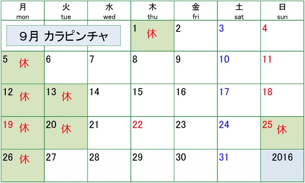 休日カレンダー201609