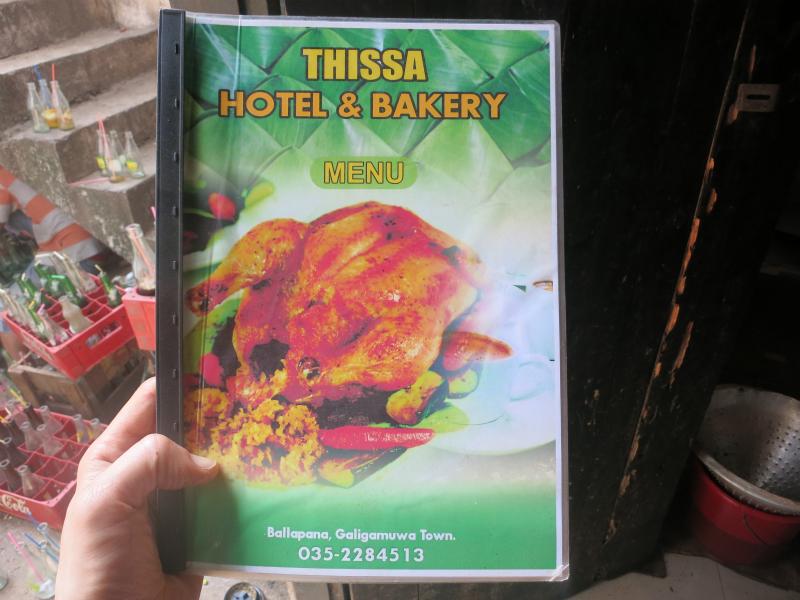 ティッサ食堂メニューブック