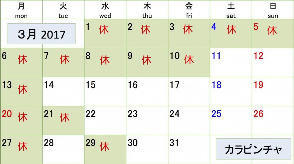 休日カレンダー201703
