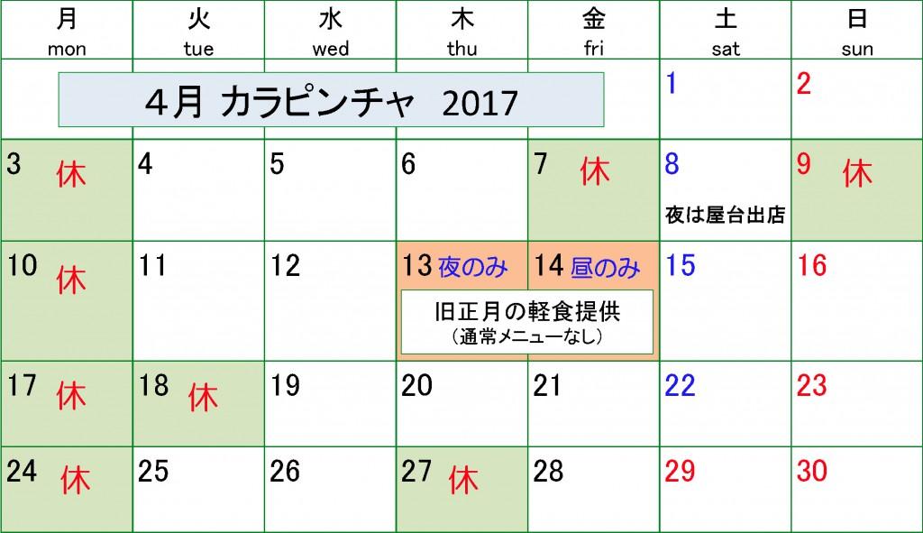 4月カレンダー2017