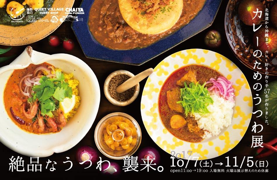 currybanner_aburakame