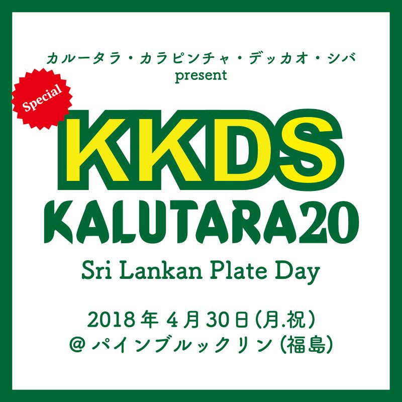 KKDS7_01告知_ol