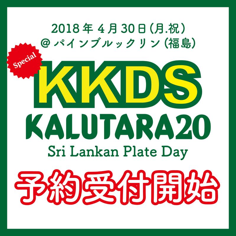 KKDS7_03予約受付開始