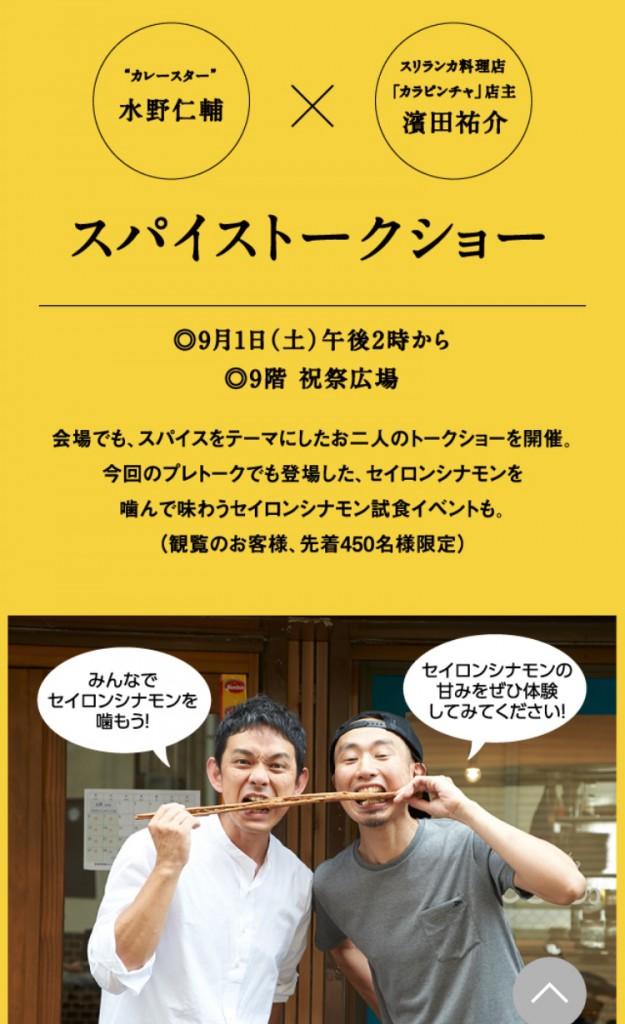 水野仁輔濱田祐介トークショー