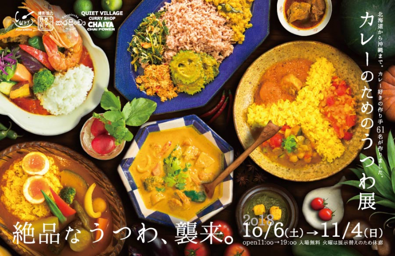 curry_aburakame2018