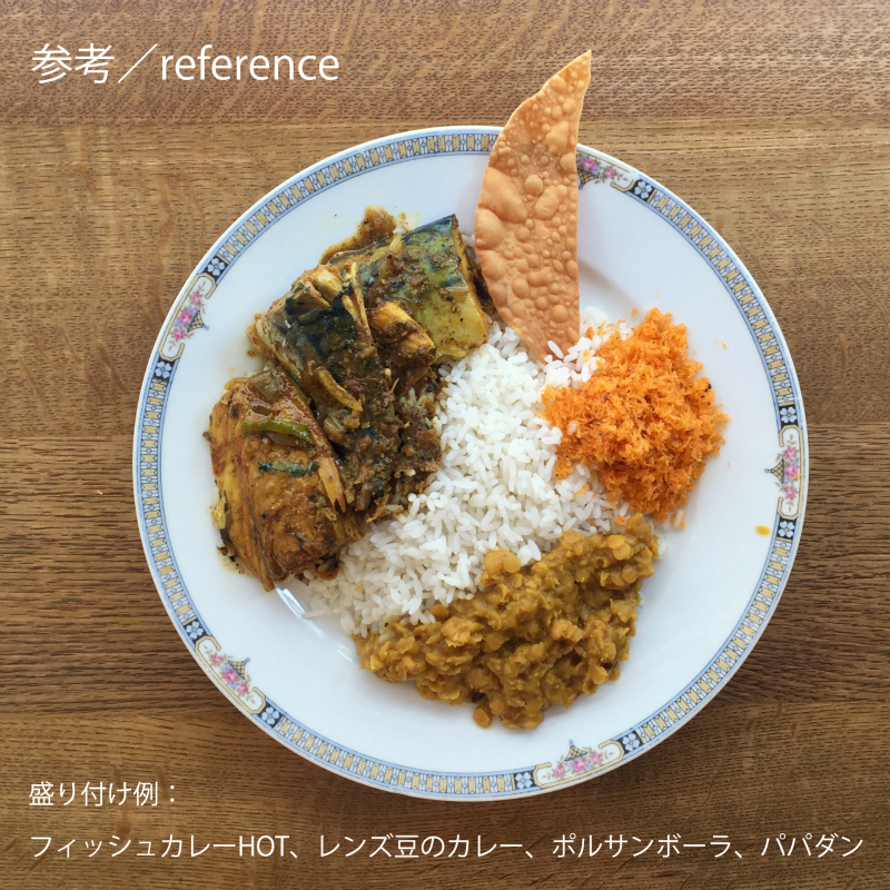FishHot盛り付け