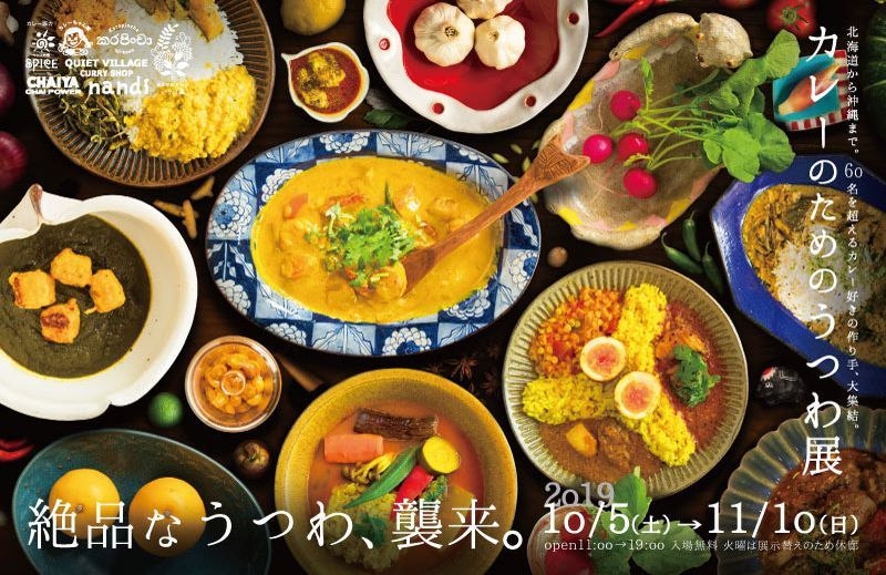 curry_aburakame2019