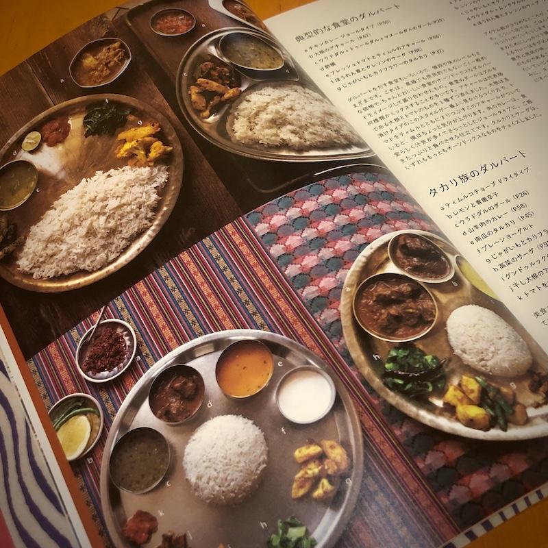ダルバートとネパール料理2