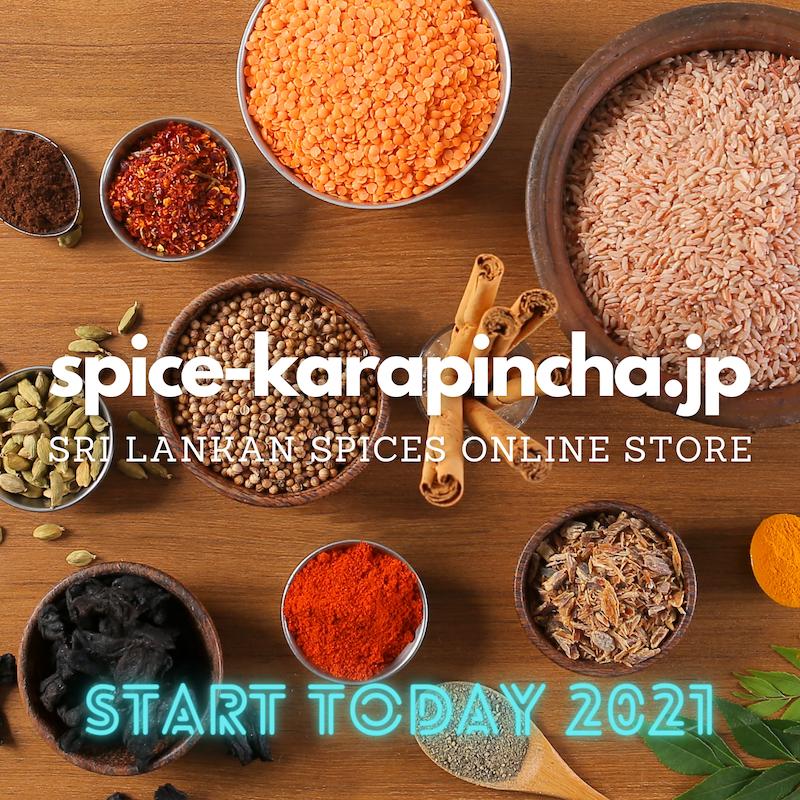 spice-karapincha.jp