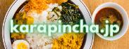スリランカ料理店&スパイス店カラピンチャ