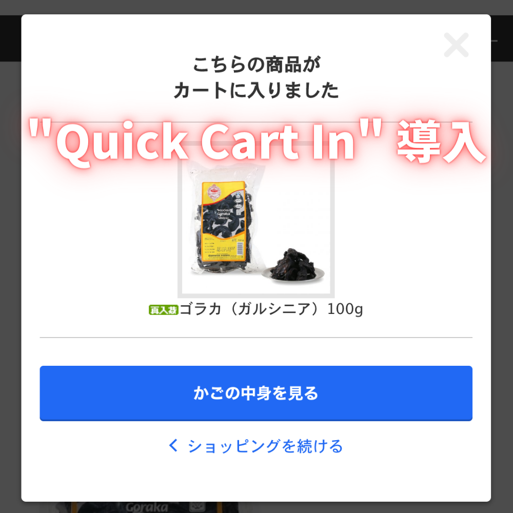 _Quick Cart In_ 導入