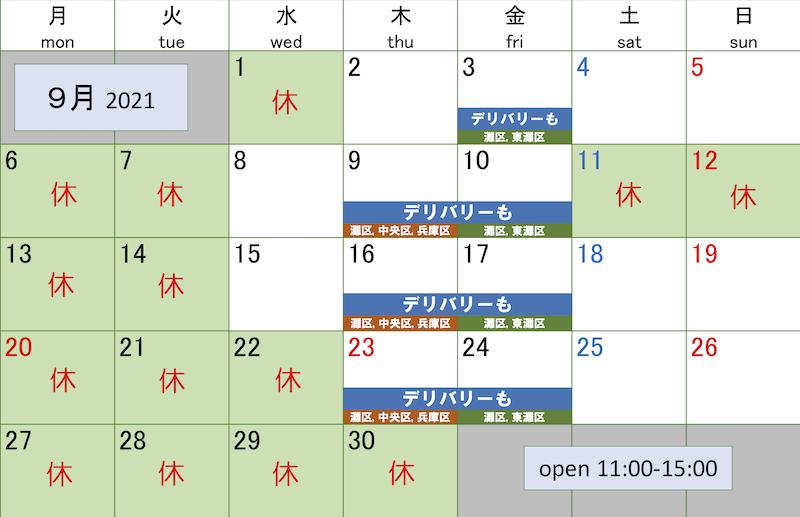 KJC202109PN